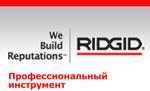 Инструмент Ridgid в Минске Белкрафтинг