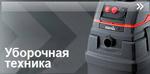 Starmix GS A-1032 EH Профессиональный пылесос