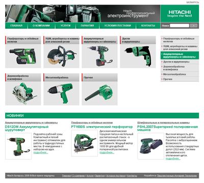 Hitachi Power Tools® (Япония) - профессиональный электроинструмент, бензотехника, генераторы в Минске
