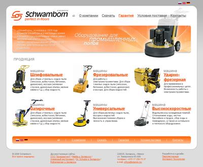 Schwamborn® (Германия) - шлифовальная, полировальная, фрезеровальная, затирочная техника, для устройства промышленных полов в Минске